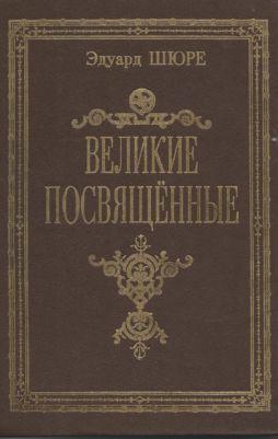 book_great-ones